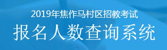 2019年焦作马村区招教考试报名人数查询系统