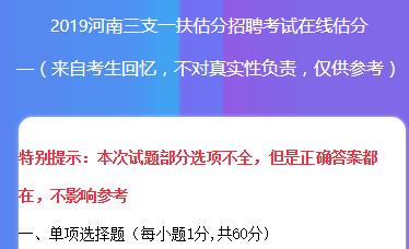 2019河南三支一扶估分专题
