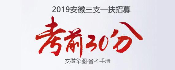 2019安徽三支一扶計劃招募考試考前30分