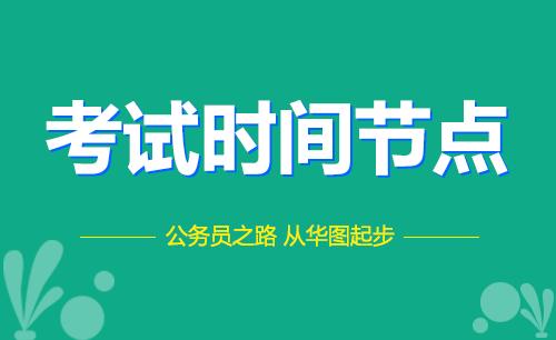 2019年河北事業單位招2032人,6月23日筆試