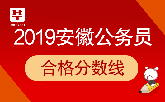 2019马鞍山市省考成绩排名已出!快来看看自己排多少,进面没