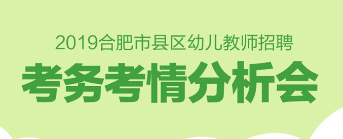 2019合肥市县区幼儿教师招聘考情考务分析会