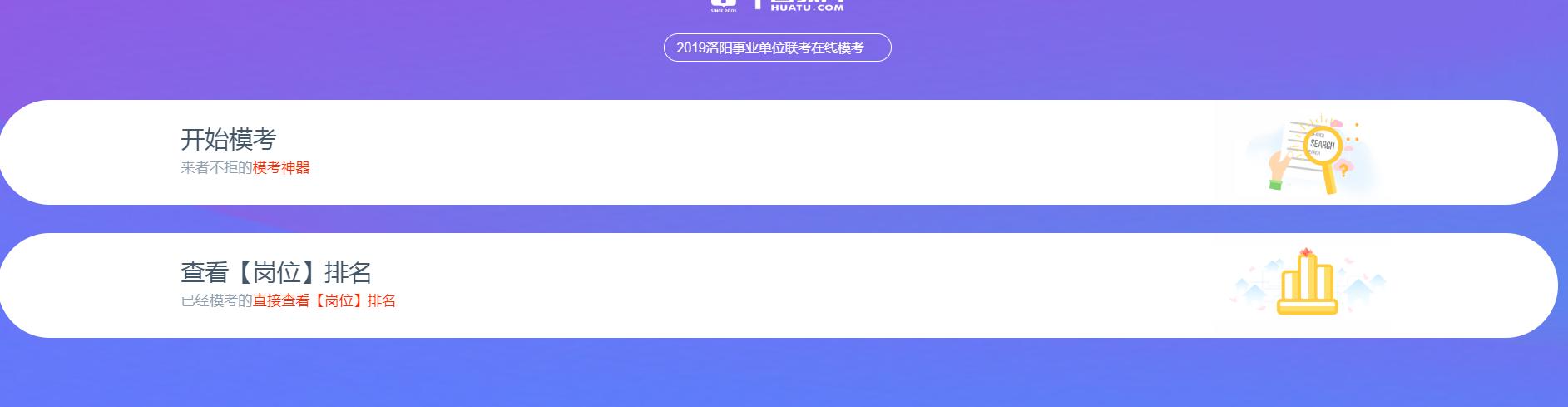 2019洛阳事业单位联考在线模考