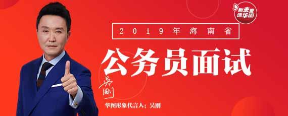 2019海南betway必威体育面试