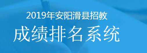 2019安阳滑县招教成绩排名查询系统