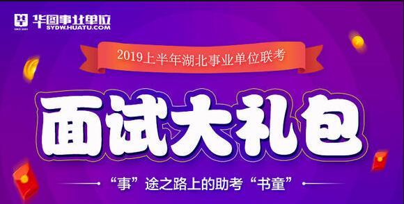 2019湖北事�I�挝幻嬖�大�Y包