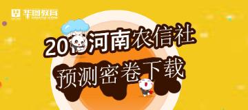 2019河南农信社预测密卷下载
