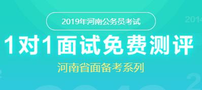 2019河南公务员面试1对1面试测评