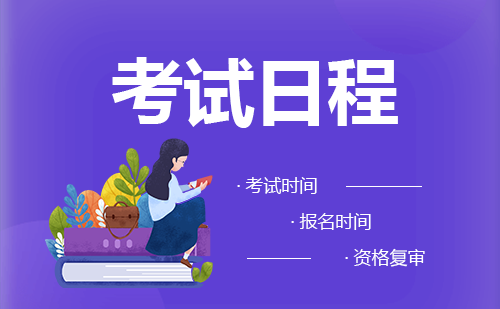 2019年西藏第二批事业单位招3216人,考试分批进行!