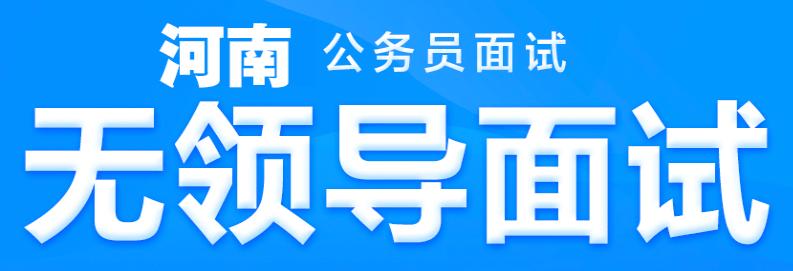2019河南公务员面试无领导小组面试