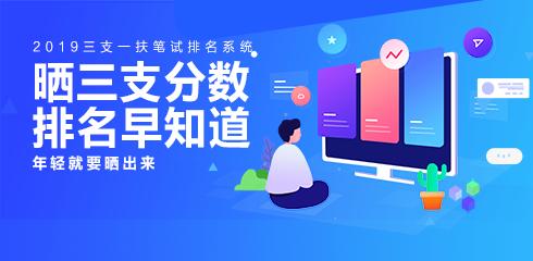 2019华图三支一扶晒分查排名