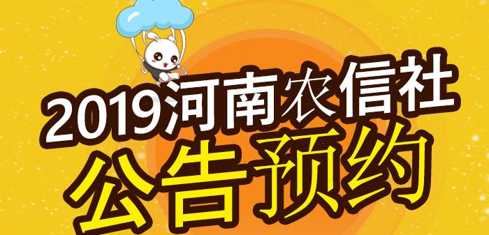 2019河南农信社考试公告预约入口
