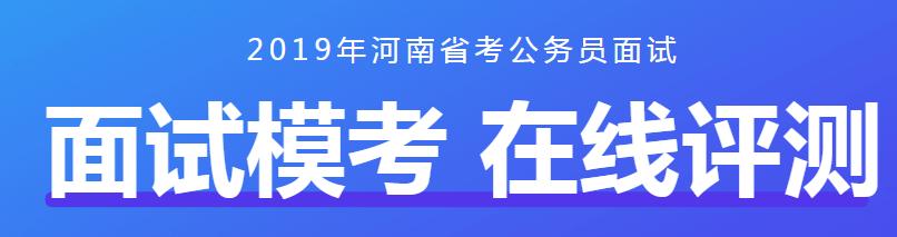 2019河南公务员面试在线测评 面试模考