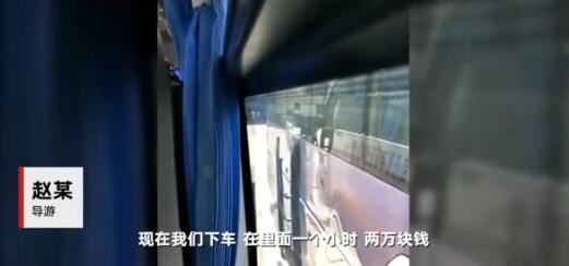 桂林导游强制消费 一小时两万