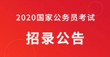2020国家公务员考试公告(