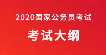 2020国家公务员考试大纲-国家公务员考试网