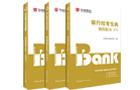 银行题海EPI+会计+英语