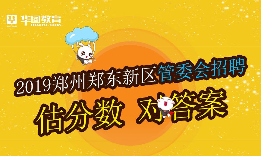 2019郑州郑东新区管委会招聘估分数 对答案