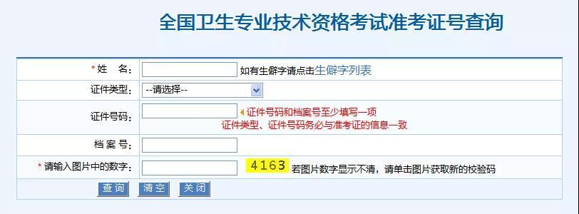 2019年衛生資格考試成績查詢時間_查詢入口_中國衛生人才網官網