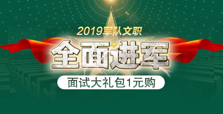 2019军队文职1元面试礼包