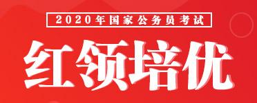2020国考笔试红领培优