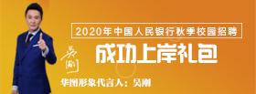 2020年中国人民银行备考大礼包