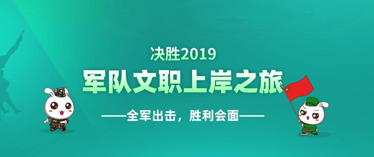 2019軍隊文職面試課