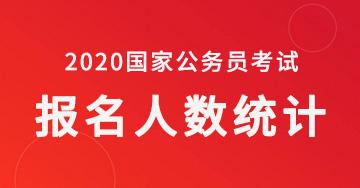 2020国家公务员考试报名人数统计