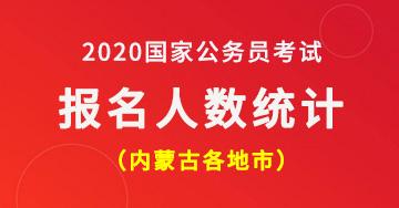2020国家公务员考试内蒙古报名人数统计