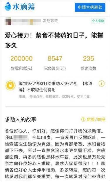 2019河北省公务员面试热点:水滴筹回应筹款女子被曝炫富
