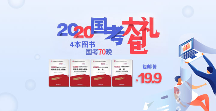 2020年國考大禮包