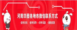 许昌华图微信客服_河南华图地市微信客服