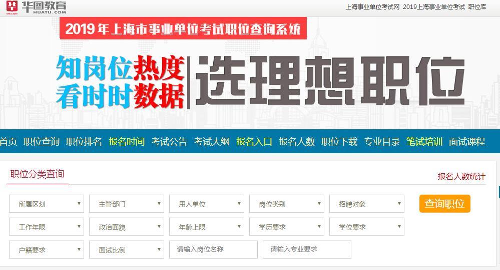 2019年上海事业单位职位表