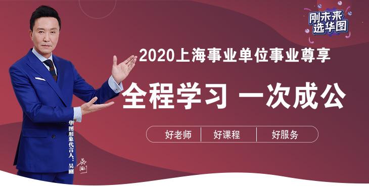 2020上海事业单位笔试事业尊享