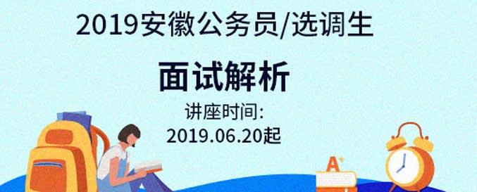 2019安徽省betway必威体育/选调生面试直播解析