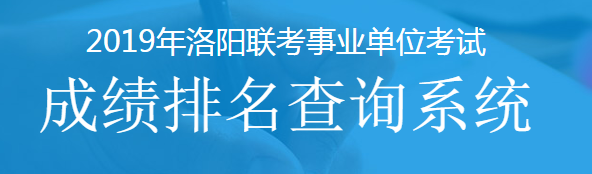 2019洛阳联考事业单位晒分数 查排名