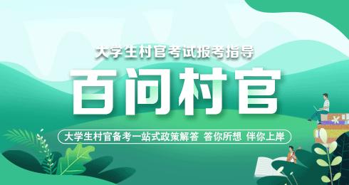 江西省大学生村官笔试培训课程