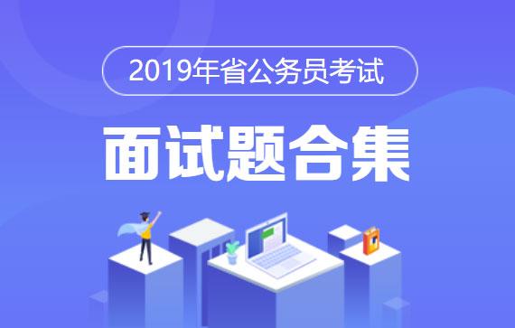 2019年陜西公務員考試面試考生回憶版