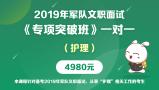 2020文职面试网课_护理岗