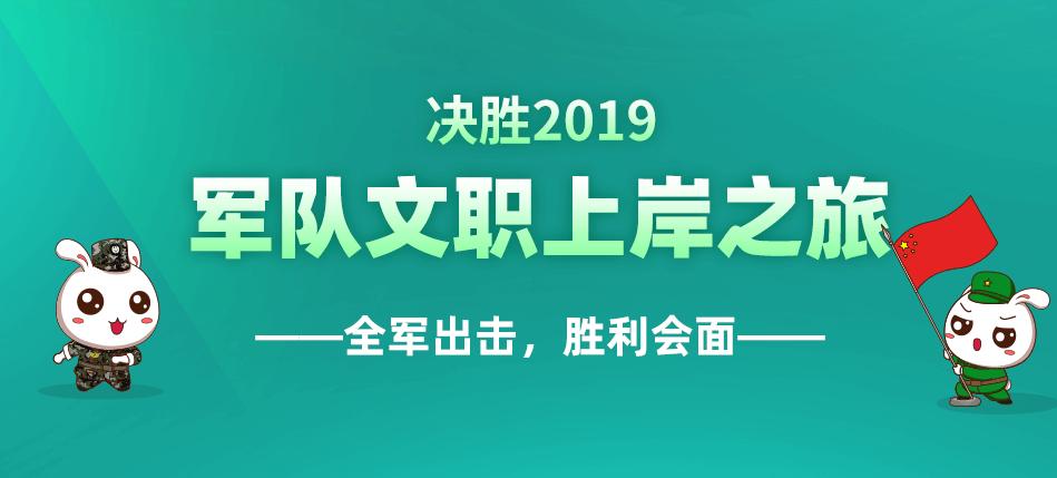 2019文职面试网络课程