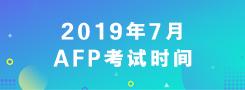 2019年7月AFP考试时间表通知