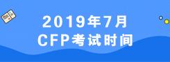 2019年7月CFP考试时间表通知