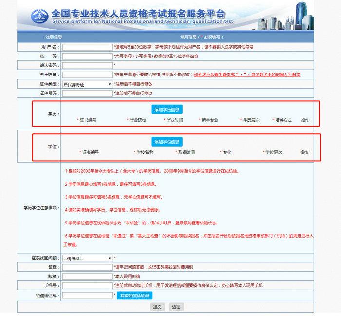 2019年全國執業藥師報考詳細操作流程_中國人事考試網官網
