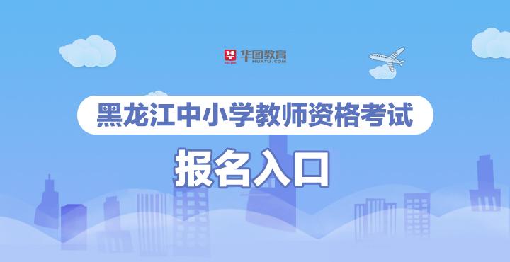 2021年上半年黑龙江中小学教师资格一级A片裸体免费视频图片报名入口