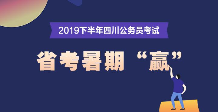 2019四川省考暑期营