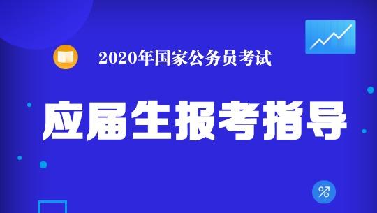 应届生如何备考2020年国家公务员考试?