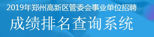 2019年郑州高新区管委会事业单位必威体育app成绩排名查