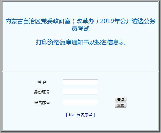 内蒙党委政研室(改革办)遴选公务员资格复审通知书及报名信息表打印入口