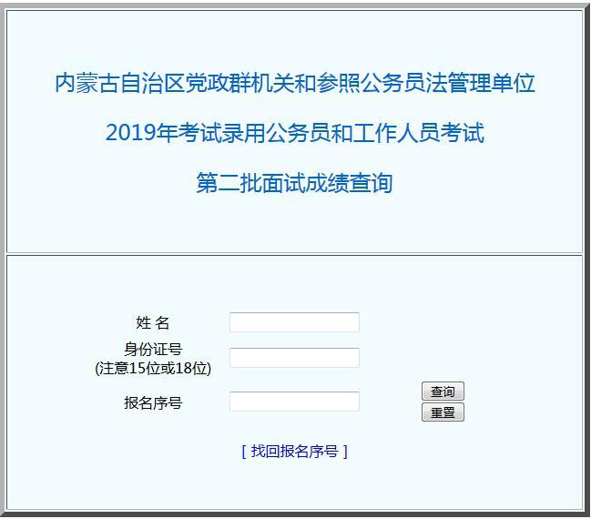 2019内蒙古公务员考试第二批面试总成绩查询入口