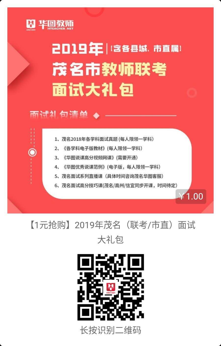2019年茂名(聯考/市直)面試大禮包